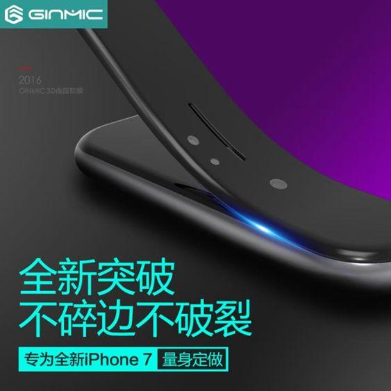 iphone7鋼化玻璃膜蘋果7plus全屏鋼化膜全覆蓋貼膜抗藍光 智慧e家
