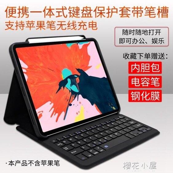 2018新款蘋果ipad藍牙鍵盤保護套9.7英寸帶筆槽pro10.5/11寸12.9平板殼子2017版『櫻花小屋』