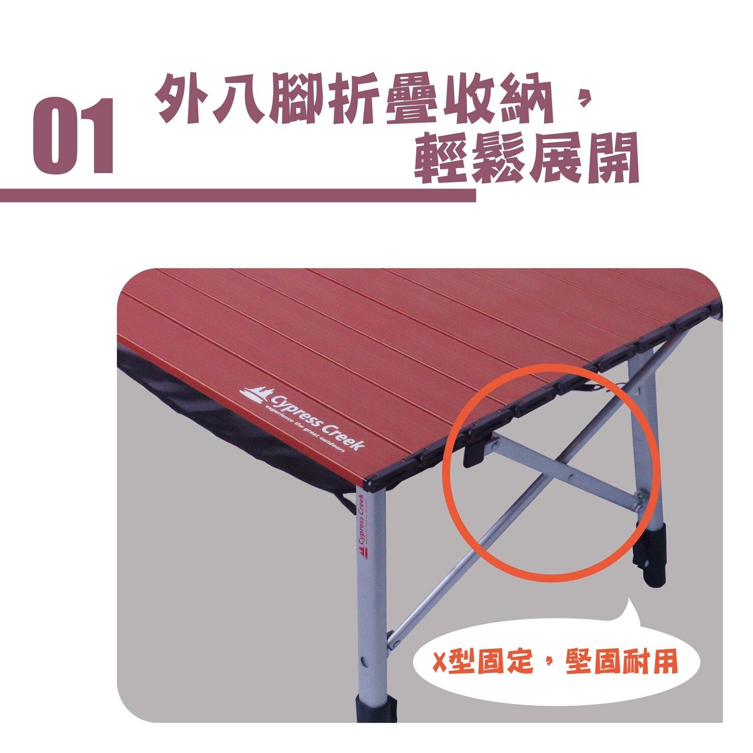 賽普勒斯~CYPRESS CREEK鋁合金強化蛋捲桌(耐熱防刮烤漆)(CC-ET100)