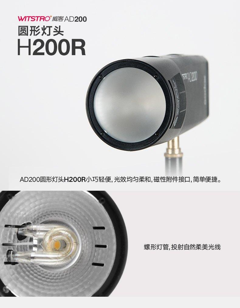 [享樂攝影]GODOX神牛 H200R圓型燈頭 AD200(Pro)專用 可搭AK-R1/EC200延長線
