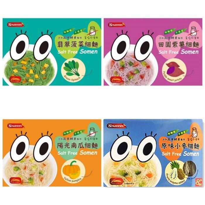 【nutrinini脆妮妮】寶寶蔬菜細麵120g-原味小麥/陽光南瓜/翡翠菠菜/田園紫薯