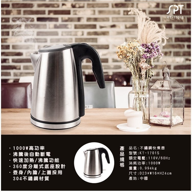 尚朋堂 1.8公升 不鏽鋼快煮壺 KT-1701S