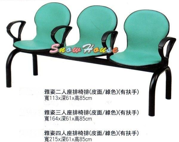 ╭☆雪之屋居家生活館☆╯R301-05/11/17 & S325-11/17/23 雅姿皮面有扶手三人座排椅/公共/等候椅