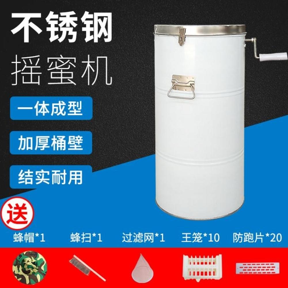 搖蜜機不銹鋼加厚304小型蜂蜜分離機搖蜂蜜桶打糖機平底養蜂工具  名購居家ATF 新春鉅惠
