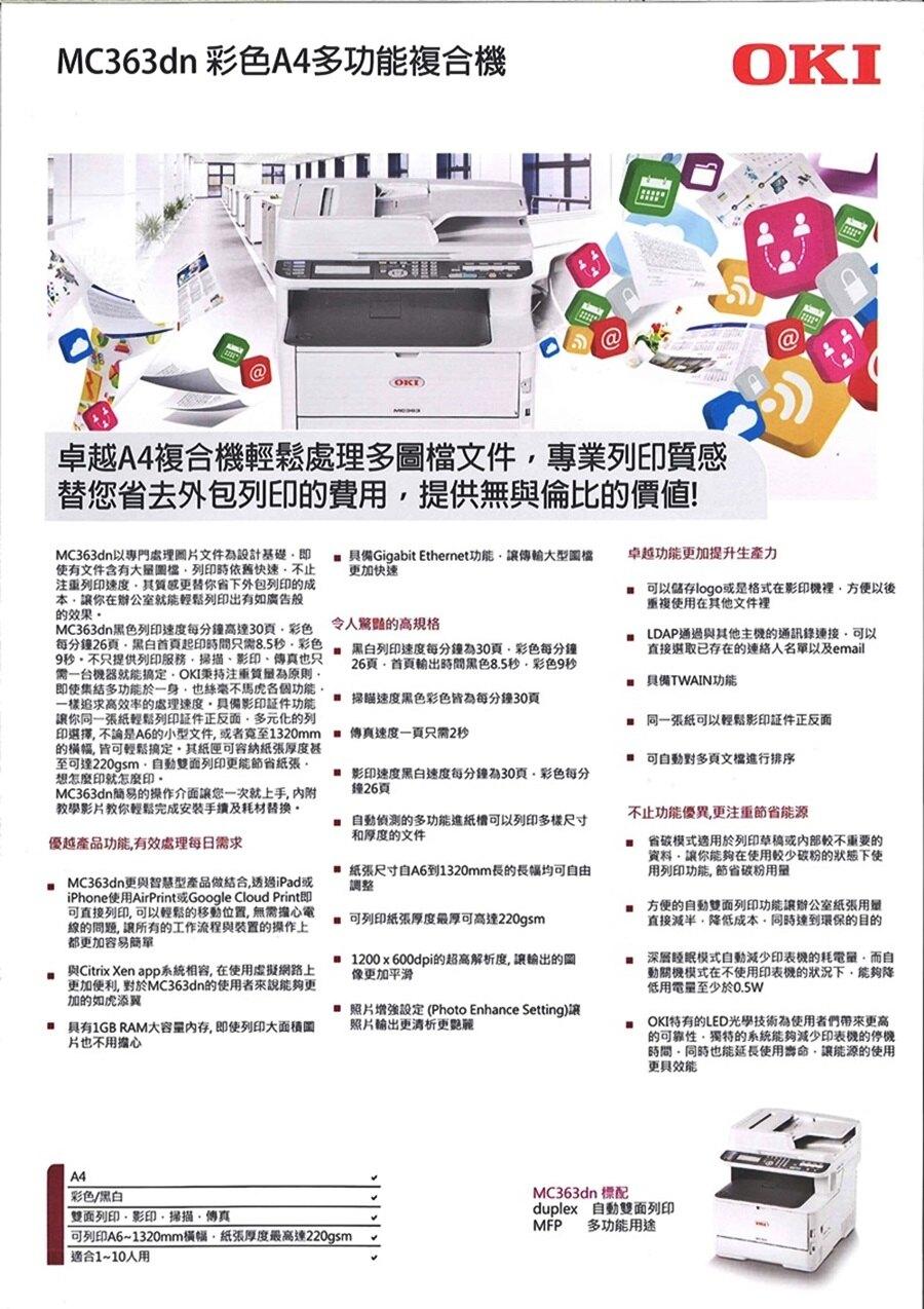 【3月2日~11日領券現折300】OKI MC363dn 彩色A4多功能複合機【影印/列印/傳真/彩色掃描】