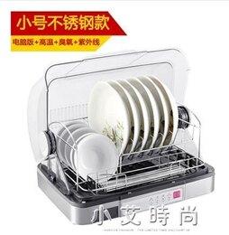 立式家用迷你消毒碗櫃紫外線殺菌小型烘碗機碗架 清涼一夏特價