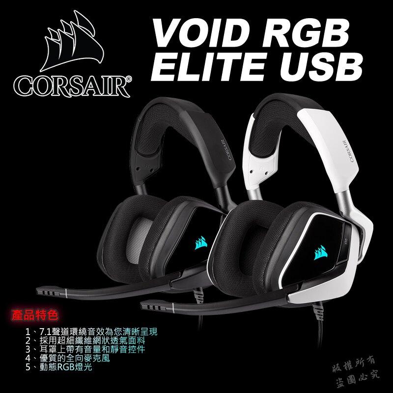[免運速出] CORSAIR 海盜船 VOID RGB ELITE USB 電競耳機 耳機麥克風 黑 白 PCHot