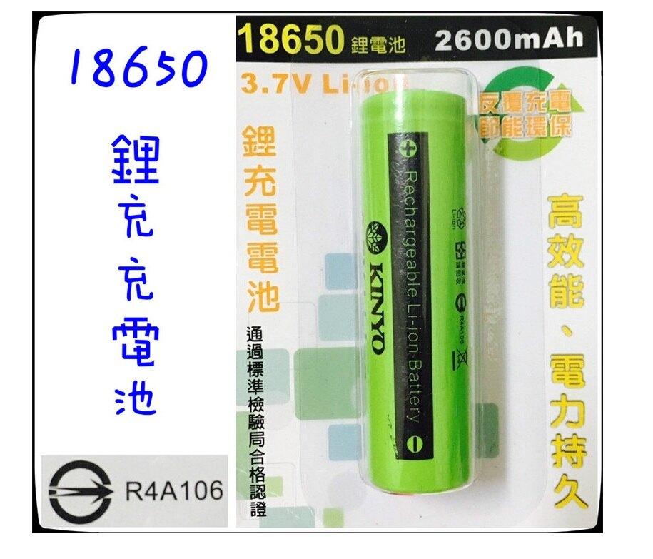 KINYO-2600mAh鋰充電電池 單入裝 LED手電筒/頭燈/反覆充電/照明/風扇/手電筒/電蚊拍