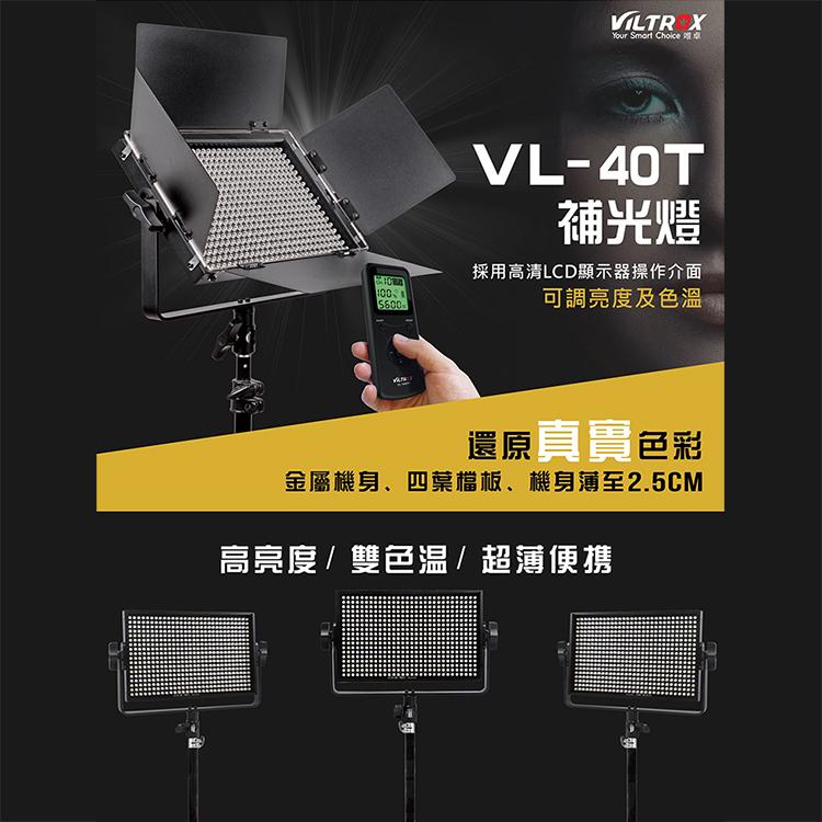 攝彩@唯卓 VL-40T LED攝影補光燈 高亮度攝影燈 雙色溫調節 可調亮度 540顆燈珠 雙重供電 VILTROX