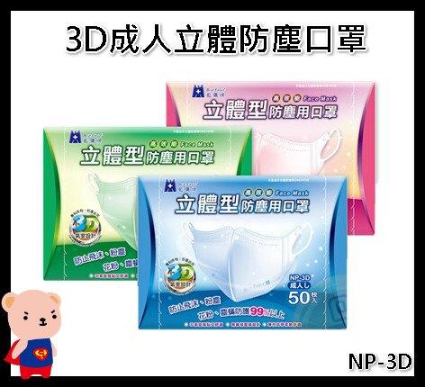 口罩 藍鷹牌 台灣製立體型3D成人防塵口罩 NP-3D 一盒50入 醫碩科技 防螨 防霾 感冒 成人口罩 活性碳口罩