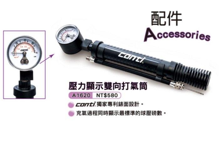 【H.Y SPORT】Conti獨家專利錶面設計 壓力顯示雙向打氣筒