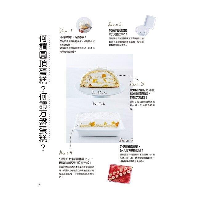 日本人氣甜點師教你輕鬆作.好看又好吃的免烤蛋糕
