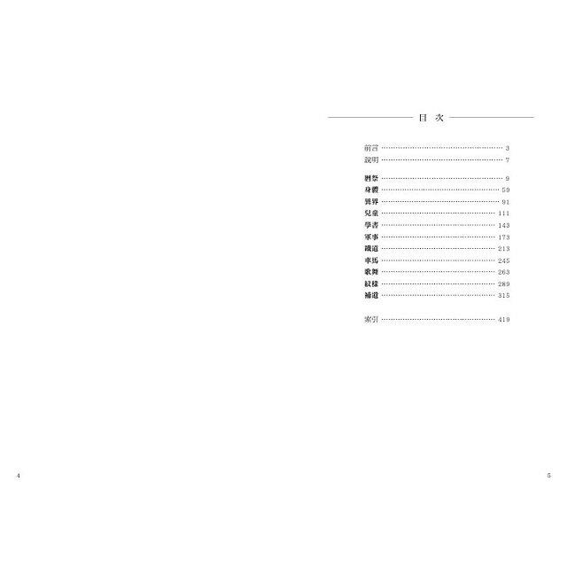 日本民俗圖典:繩文時代~昭和30年,3000項民俗手繪圖,日本暢銷15年新裝上市!