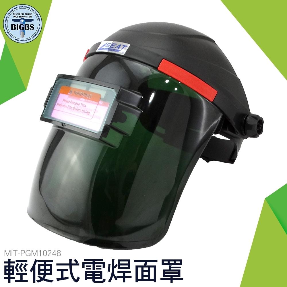 PGM10248 輕便式電焊面罩 電焊面罩 自動變光太陽能焊接面罩 電焊工濾波面罩 利器五金