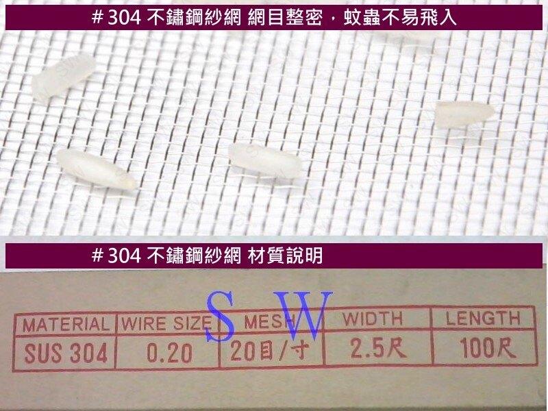 GD02-30 20目3尺寬不鏽鋼網 SUS304不銹鋼紗窗網 白鐵網紗門網 鋁門窗網 紗網不鏽鋼紗窗網 修繕防蚊蟲