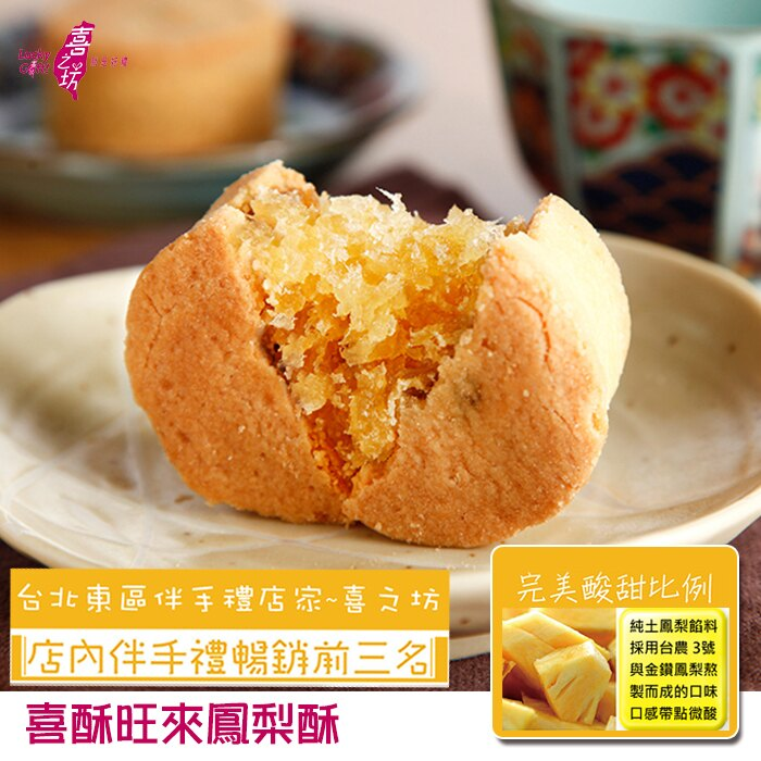 【喜之坊】喜酥旺來鳳梨酥禮盒(8入)