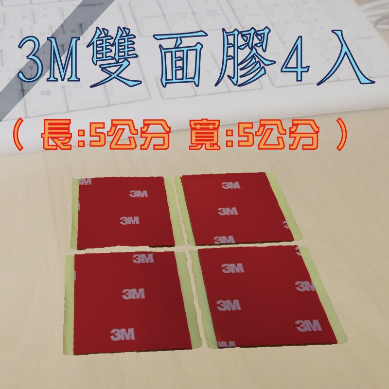 e系列汽車用品3M子母扣雙面膠(4入)
