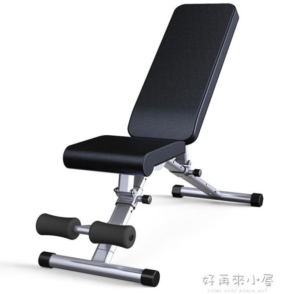 創思維健身椅仰臥起坐腹肌板多功能啞鈴凳小飛鳥臥推凳健身器材  好再來小屋  igo