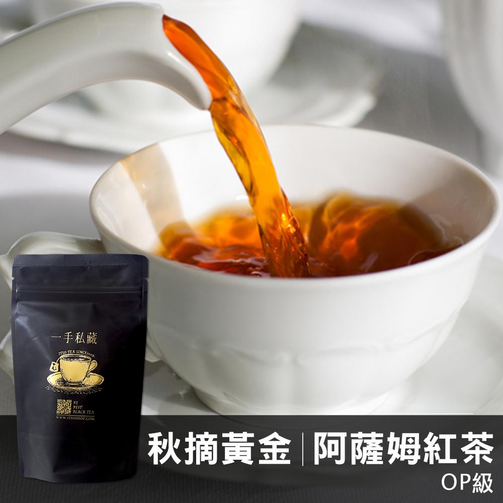 一手私藏 【免運】老薑紅茶+秋摘黃金阿薩姆紅茶茶包各1袋(10入/袋)