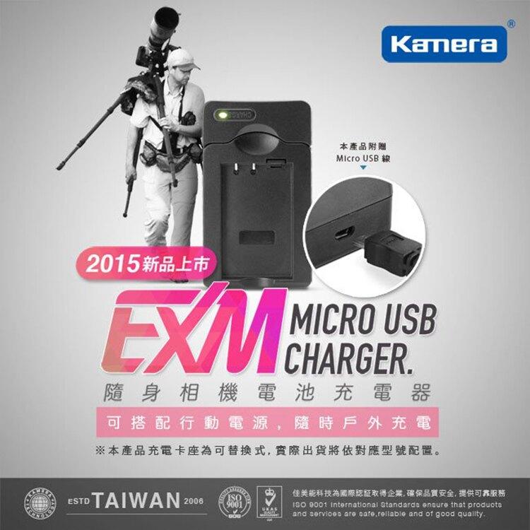 佳美能@攝彩@佳美能 USB 隨身充電器 for Canon NB-6L 行動電源 戶外充 (EXM 008)
