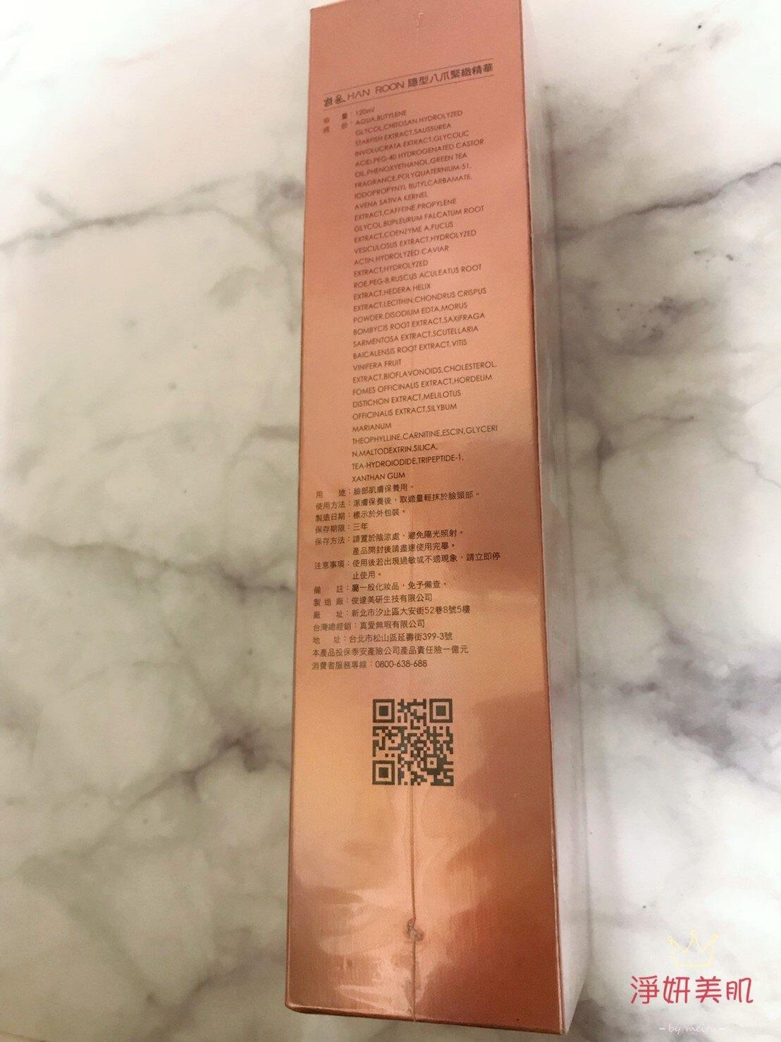 韓潤HANROON_V型瞬間緊塑精華玫瑰金限量版120ml 隱型八爪緊緻精華 效期2023.04【淨妍美肌】