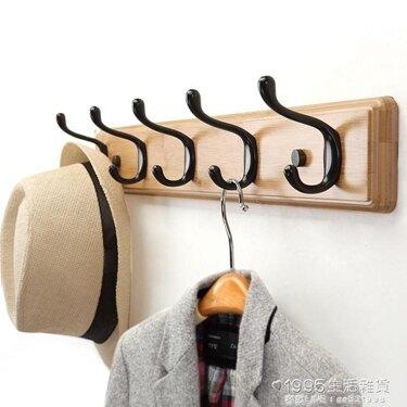 創意牆壁衣架壁掛衣帽鉤牆上衣帽架臥室掛衣架門後掛衣鉤衣服掛鉤 領券下定更優惠