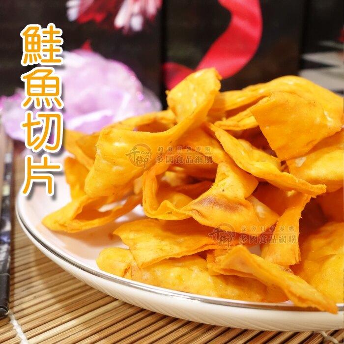 切片系列-麻辣、黑胡椒、鮭魚 3種口味可選 150g[TW00201] 千御國際