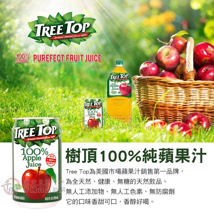 TREE TOP樹頂100%蘋果汁320ml 果汁 飲料[TW628722]千御國際