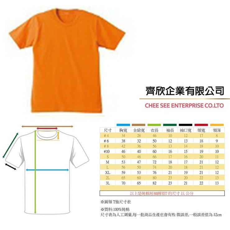 短袖純棉圓領T恤-大人  - 橘色,團體服可以專業訂製