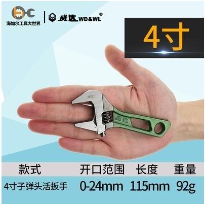 扳手活扳手 4寸大開口活動扳手短柄扳子多功能衛浴工具省力家用 領券下定更優惠