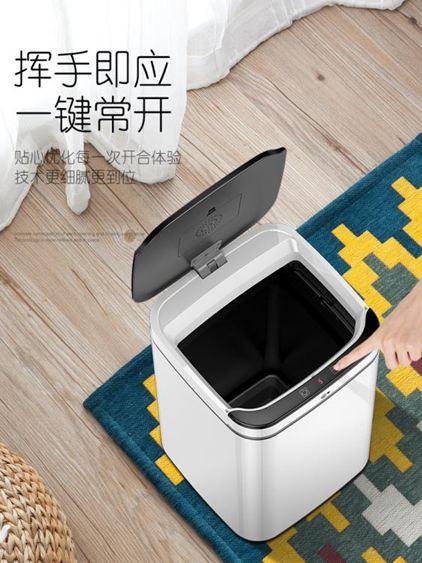 垃圾桶 麥桶桶智慧垃圾桶家用客廳臥室衛生間廚房感應電動大號創意帶蓋 M MKS免運
