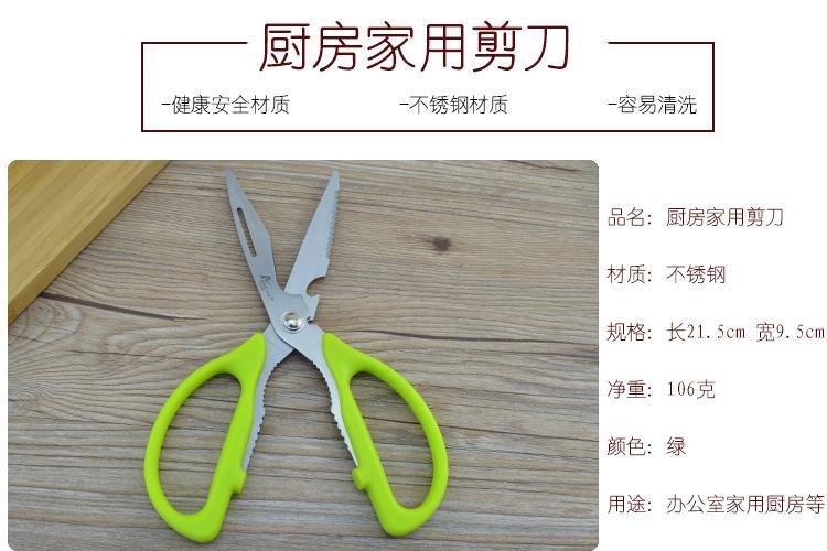 家用多功能廚房剪刀強力雞骨剪超級鋒利耐用防生銹不銹鋼剪刀1入