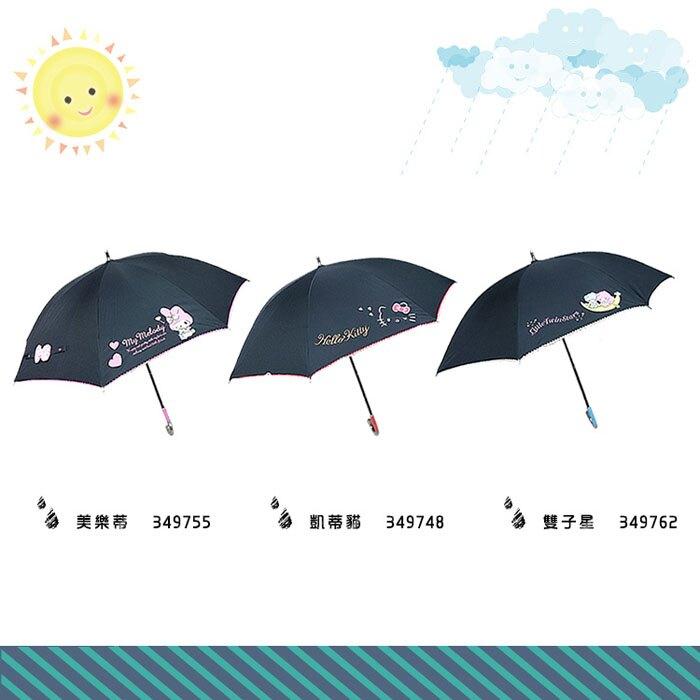 Sanrio 三麗鷗 美樂蒂 雙子星 凱蒂貓 晴雨兩用直傘 雨具 陽傘 兒童卡通傘 日本進口正版 349755