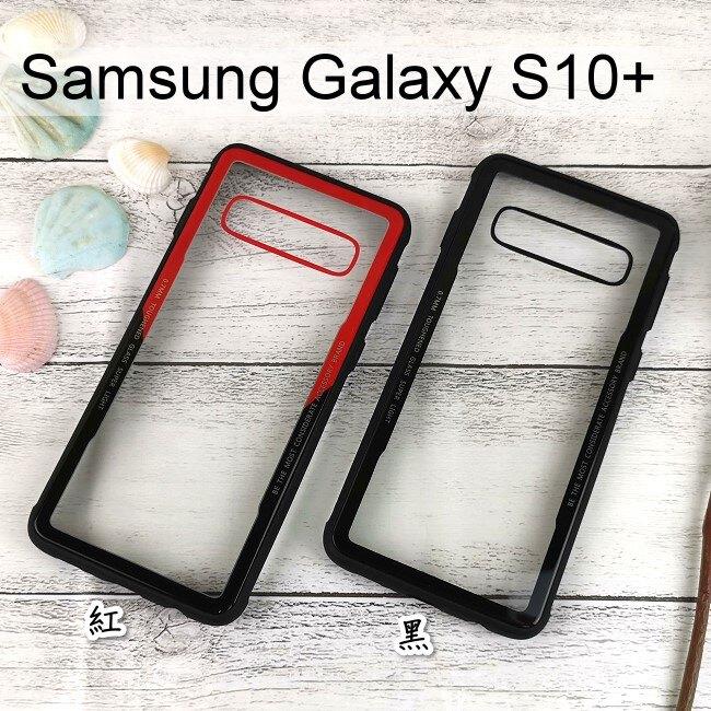 【LIKGUS】玻璃保護殼 Samsung Galaxy S10+ / S10 Plus (6.3吋)