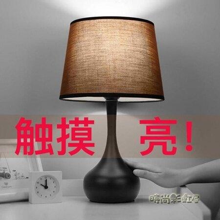 美式臺燈臥室床頭燈 現代簡約感應燈溫馨北歐臺燈 可調光觸摸臺燈MBS 年貨節預購
