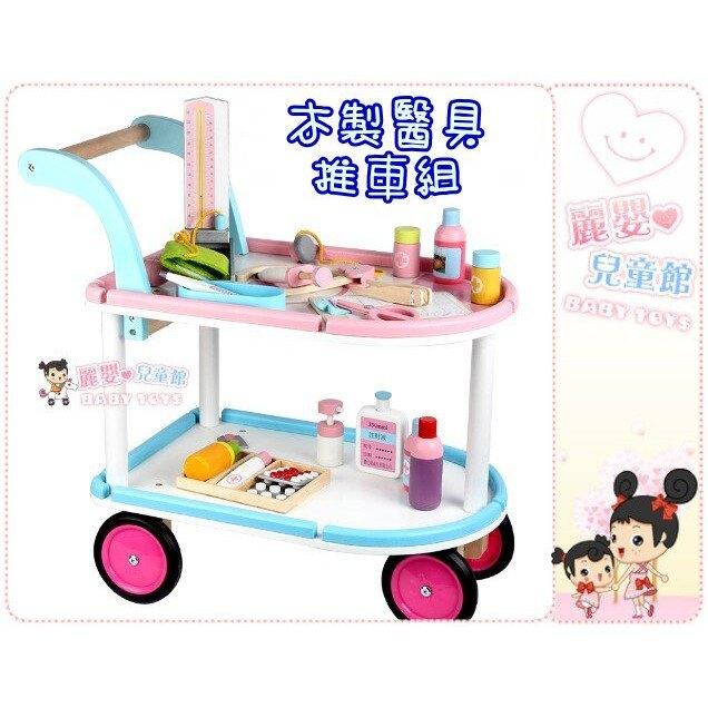 麗嬰兒童玩具館~扮家家酒玩具-幼樂比 木製推車玩具組(蛋糕下午茶組/醫具組)