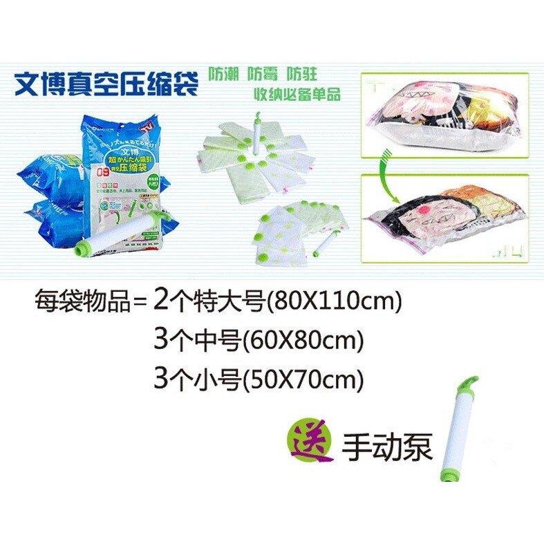 文博(2特大3中3小加充氣泵) 加厚壓縮袋收納袋真空壓縮袋 衣物整理袋收納袋DIGITAL INTERNATI1026劉