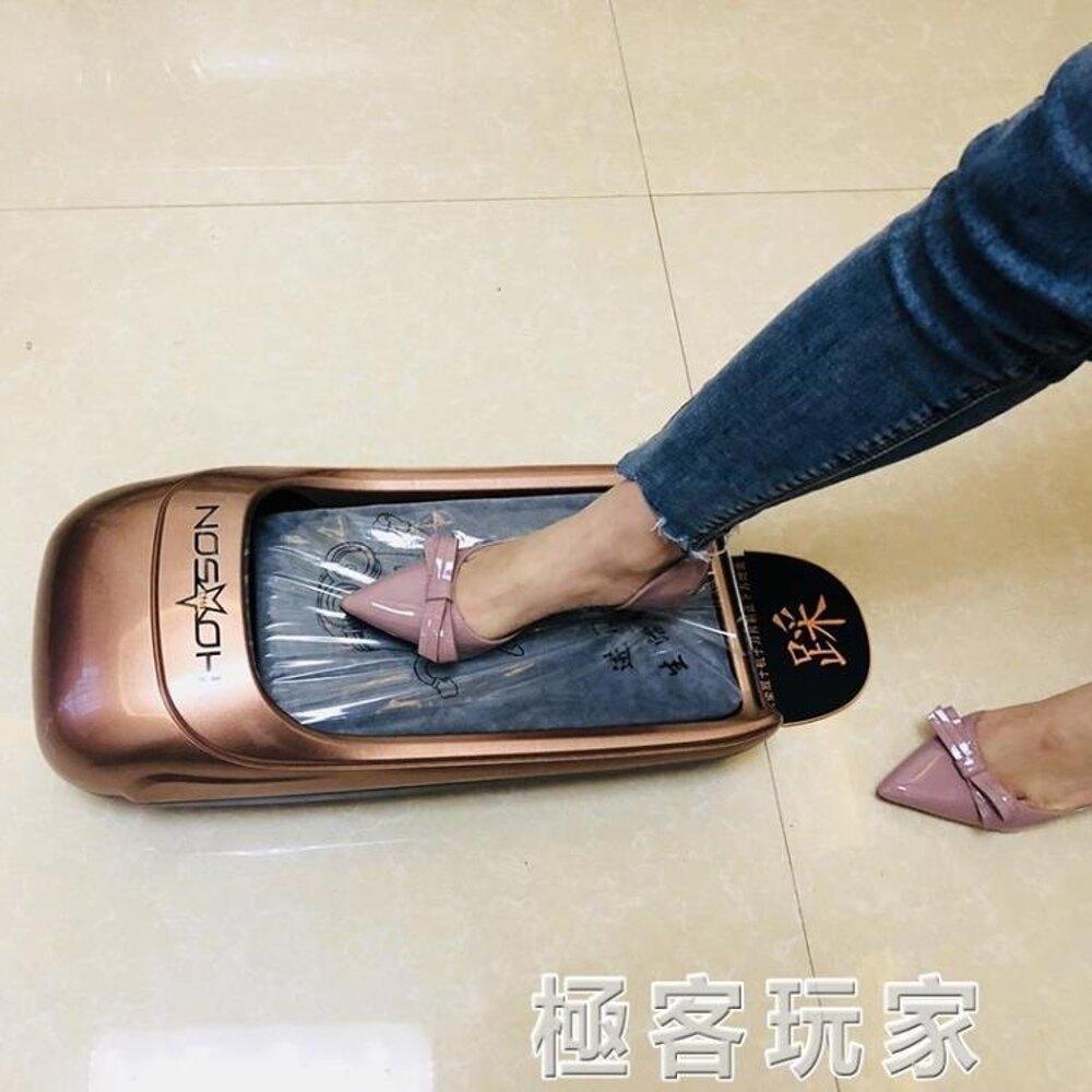 鞋套機家用全自動一次性鞋膜機辦公用智慧腳套覆膜機鞋模機 ATF 『極客玩家』