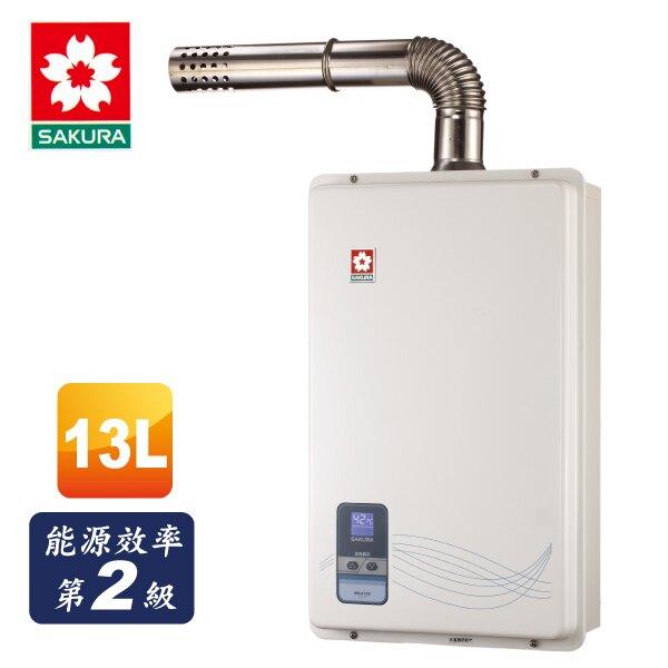 SAKURA櫻花 數位恆溫 強排 13L 熱水器 SH9133 液化 合格瓦斯承裝業 免費基本安裝(偏遠鄉鎮除外)