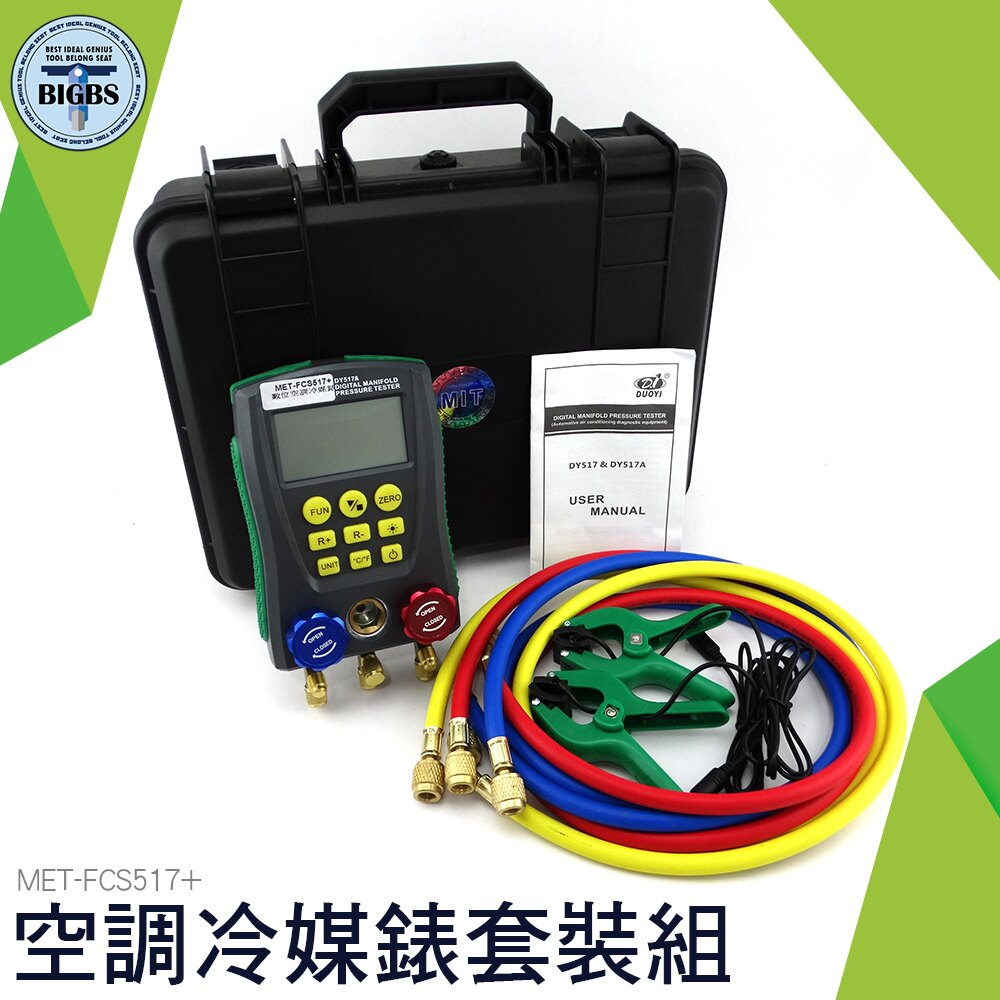 利器五金 空調冷媒錶測漏灌冷媒抽真空 空調維修冷媒組 加氟加液表組 空調製冷組 數位空調冷媒錶 FCS517