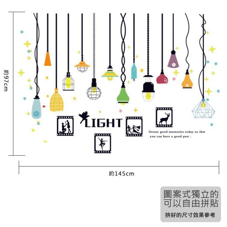 【歐比康】 壁貼 SK9344 彩色吊燈壁貼 壁貼 牆貼 無痕 防水 不傷牆面 完成尺寸145X97CM