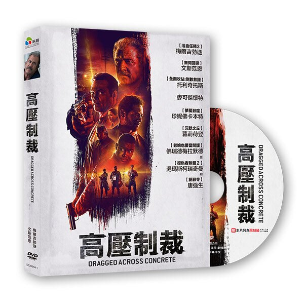 【停看聽音響唱片】【DVD】高壓制裁