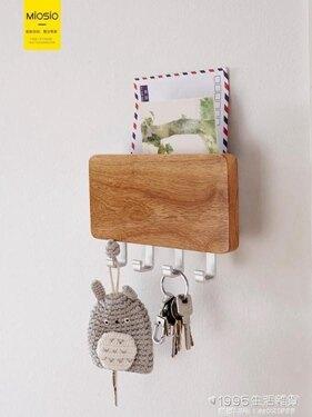 免打孔牆上鑰匙掛鉤壁掛創意玄關置物鑰匙架收納架免釘門口牆上鉤 領券下定更優惠