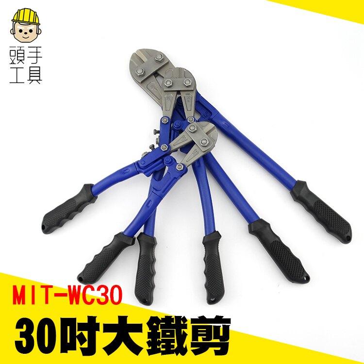 《頭手工具》鐵剪刀 高級大鐵剪 鐵條剪 破壞剪 斷線鉗 鋼絲剪  鐵線鉗 工廠價 超強力