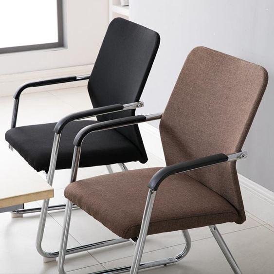 辦公椅家用電腦椅職員弓形會議椅子好康網布麻將椅學生宿舍辦工椅WY【快速出貨】