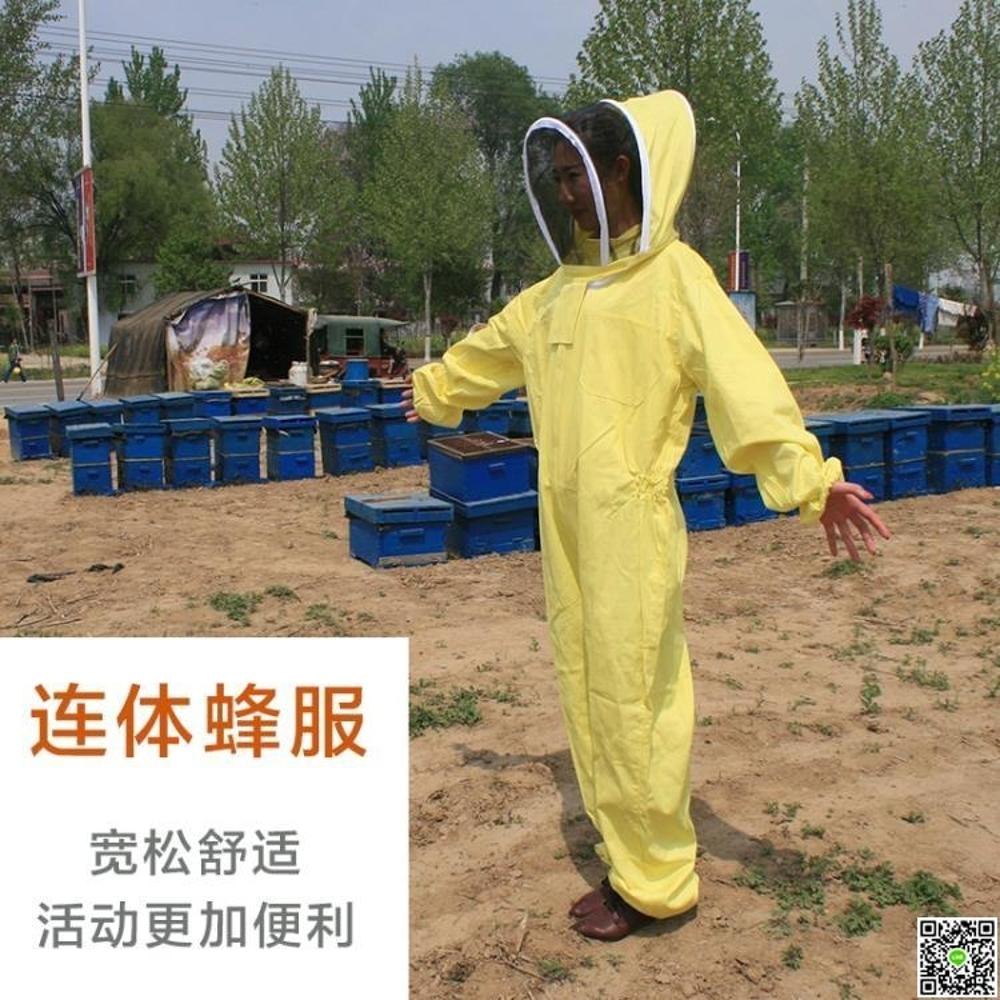 防蜂衣 蜜蜂防蜂服連體服全套透氣棉布防護衣服加厚防蟄帶帽子養峰用  領券下定更優惠