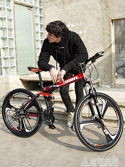 摺疊山地車自行車成人2426寸雙減震越野變速賽車男女學生單車 NMS名購居家