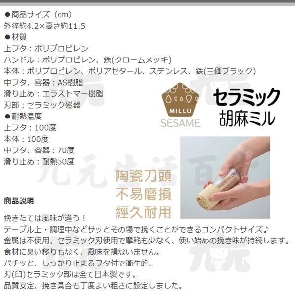 【九元生活百貨】日本製 芝麻研磨罐 陶瓷刀頭 芝麻罐 日本直送