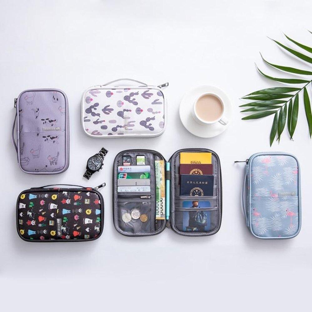 護照夾 旅行護照機票收納包多功能護照包便攜旅游證件防水護照夾套收納袋 領券下定更優惠
