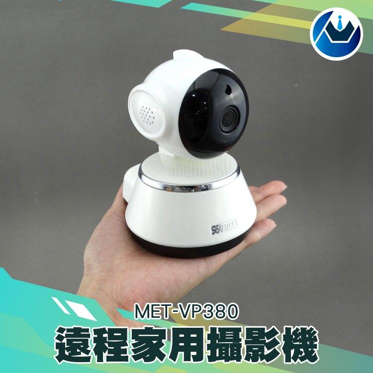 [頭家工具]數位式監視器 無死角監視 夜視功能 密錄器 攝影機 監視機 雲台監視器 360度監視器 遠程監控